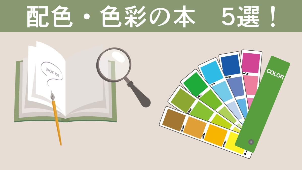 配色・色彩の本5選!印象をコントロールする方法・リアルに仕上げるためのコツ