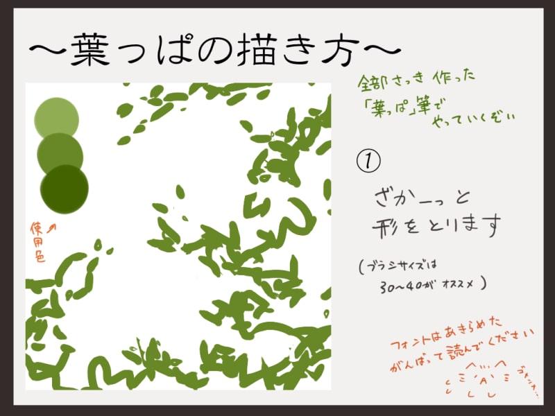 葉っぱの描き方