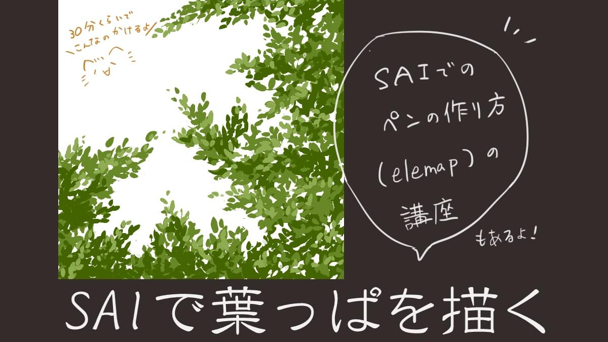 【SAI】葉っぱの描き方。ブラシをカスタマイズして描く手順を解説