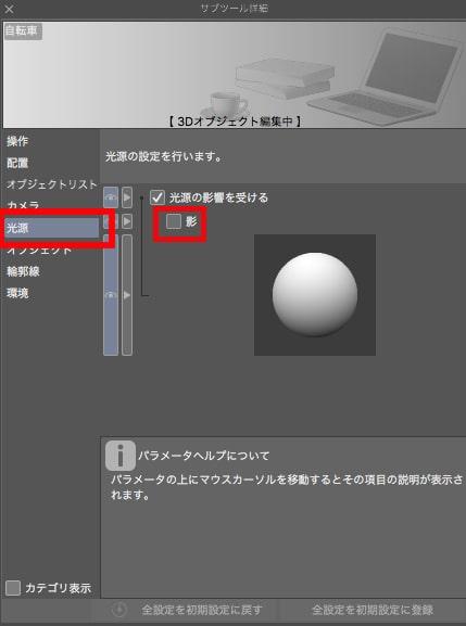 影の削除設定 width=