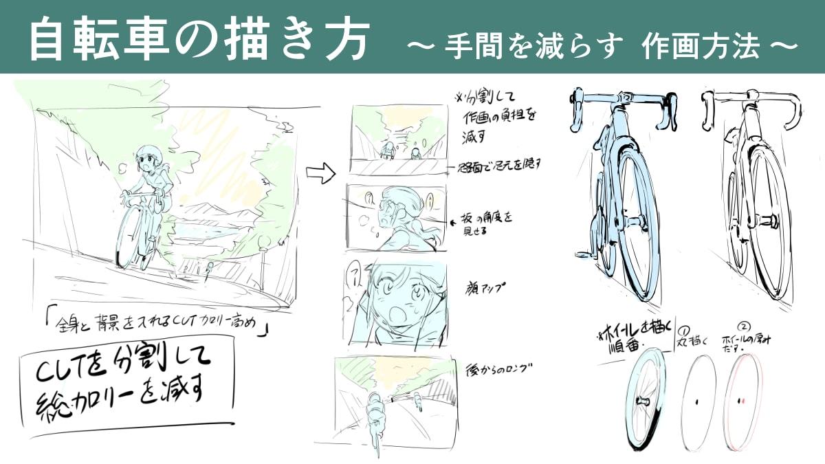 自転車の描き方!キャラクターと併せて作画の手間を減らす方法