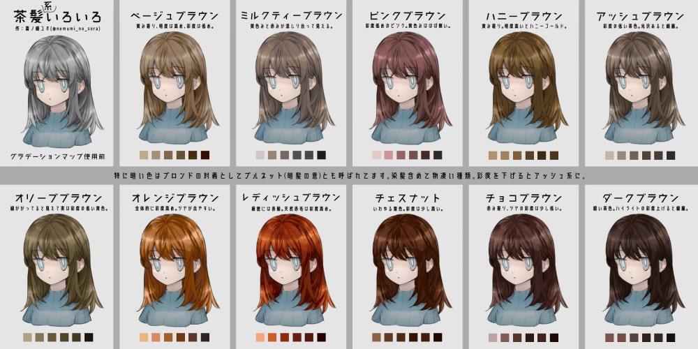茶髪の種類