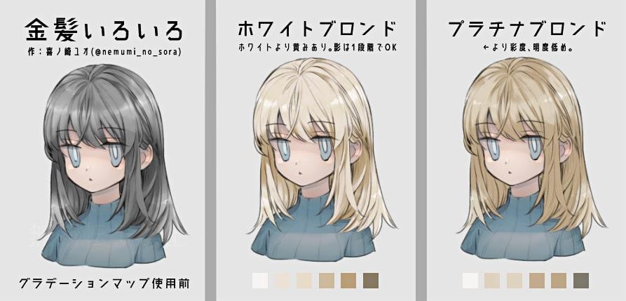 金髪の種類1
