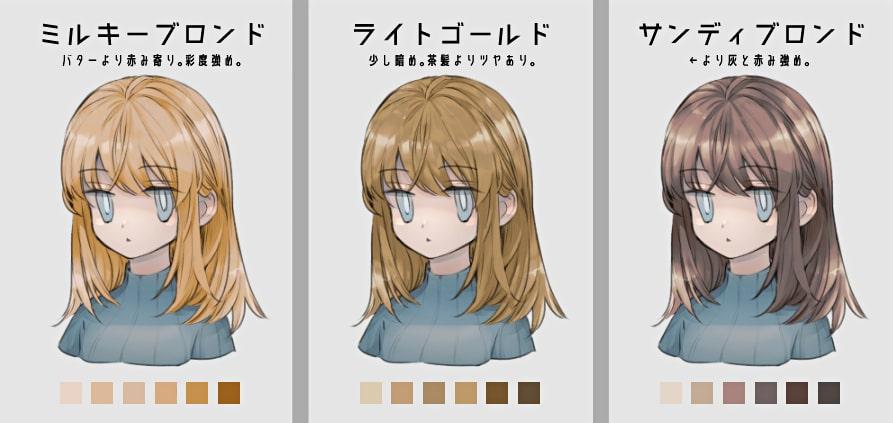 金髪の種類3