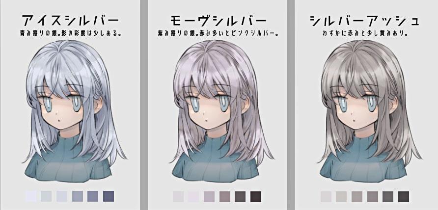 銀髪の種類2
