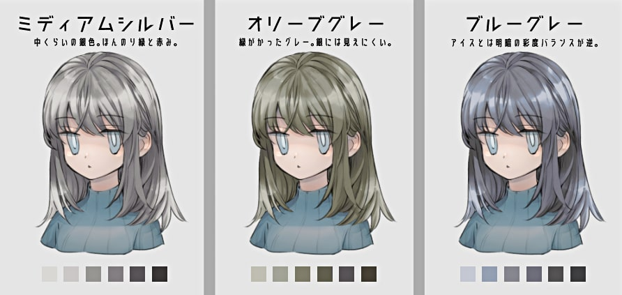 銀髪の種類3