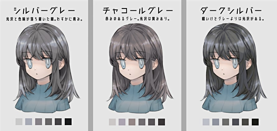 銀髪の種類4