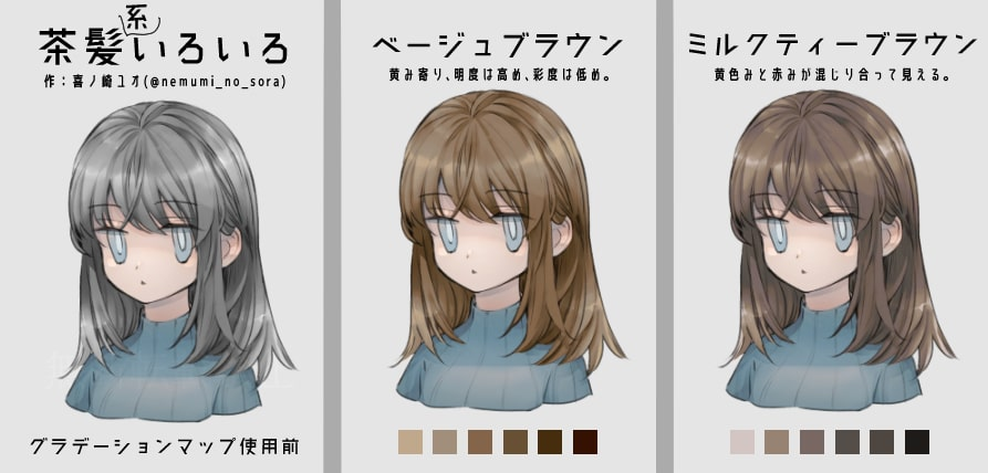 茶髪の種類1