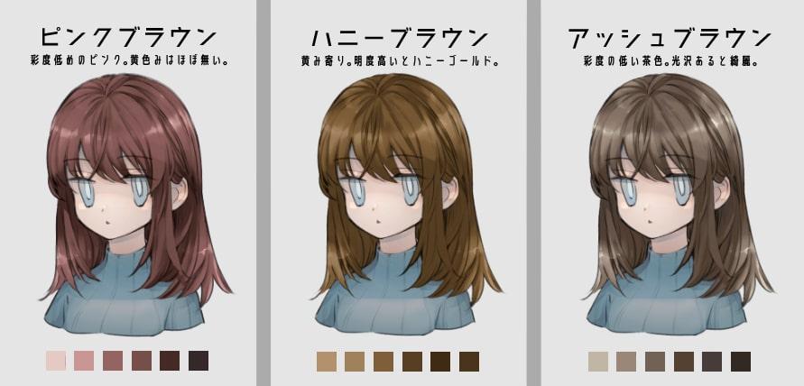 茶髪の種類2