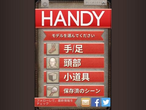 Handyのモデル選択画面