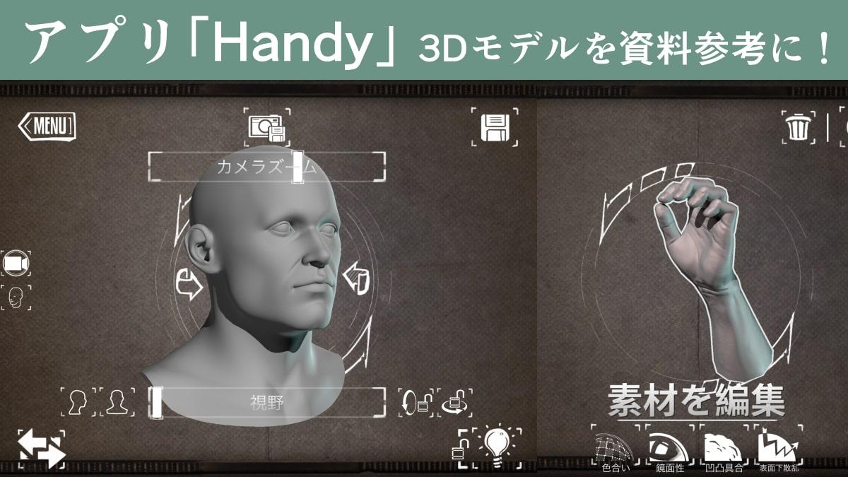 アプリ「Handy」を紹介!リファレンスに便利な3Dモデルツール