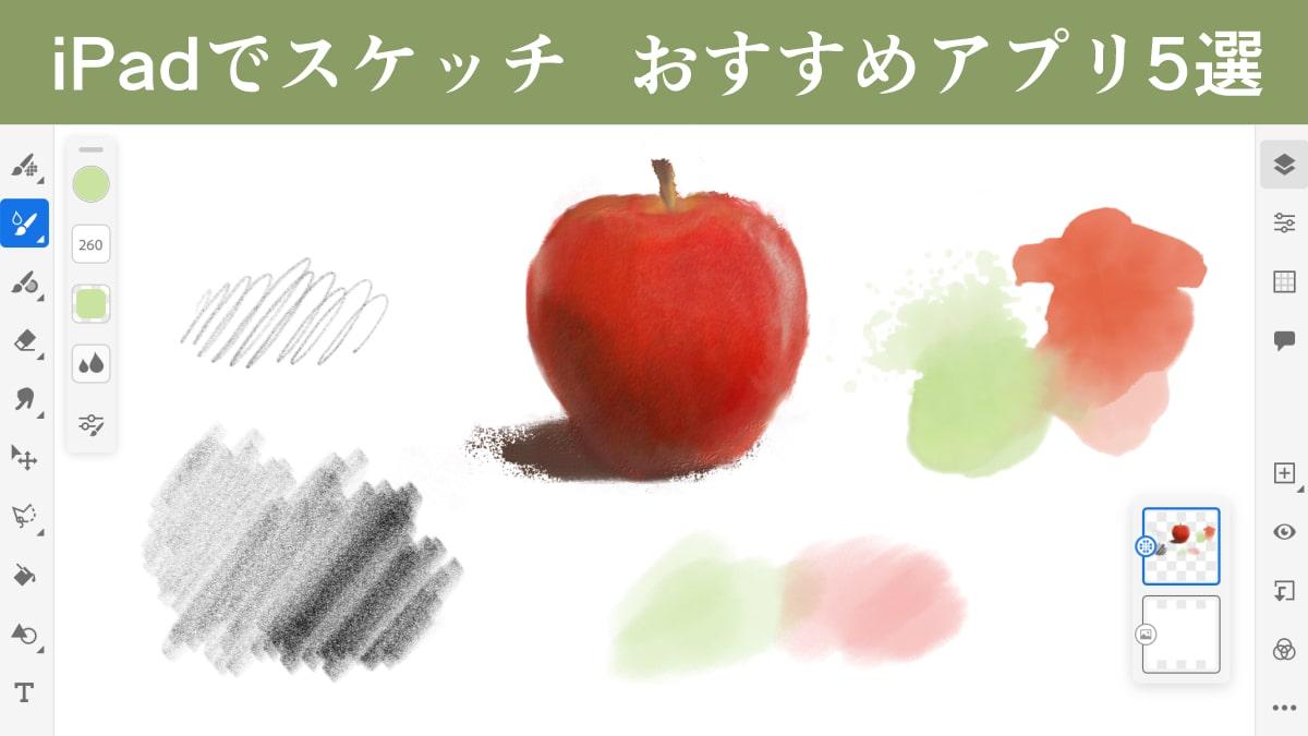 iPad用のスケッチアプリ5選!Apple Pencilを使って快適にお絵描き