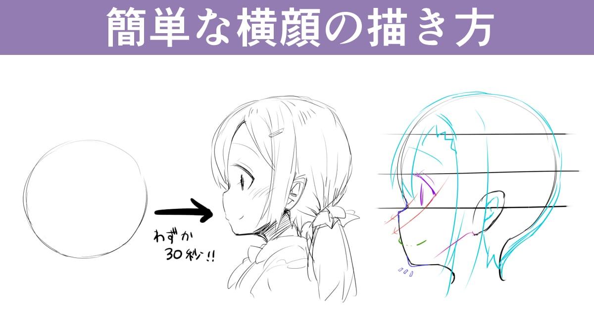 簡単な横顔イラストの描き方!女子を作画するときのポイント
